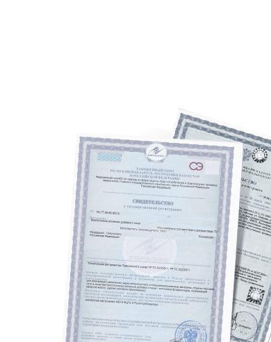 Регистрация продукции
